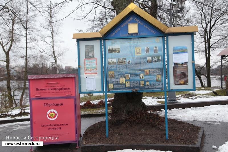 У храма Петра и Павла установили контейнер для сбора вещей детям