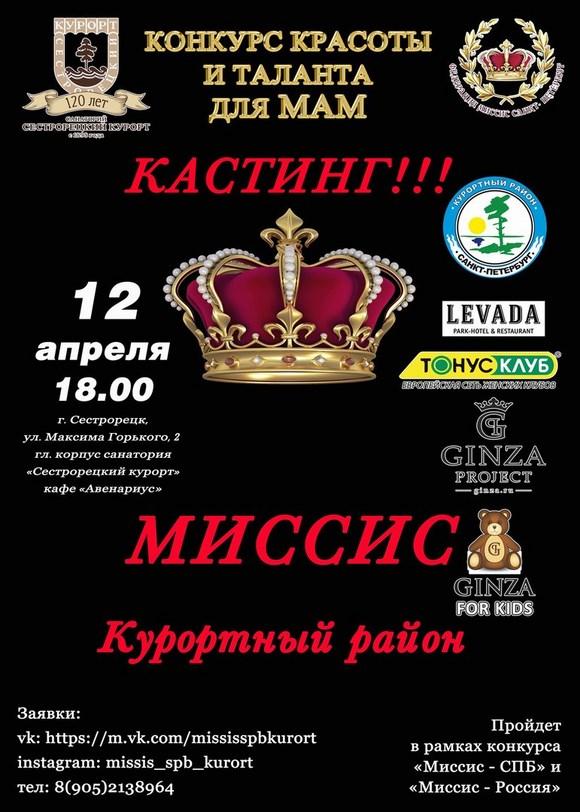 """Кастинг на конкурс """"Миссис Курортный район"""""""