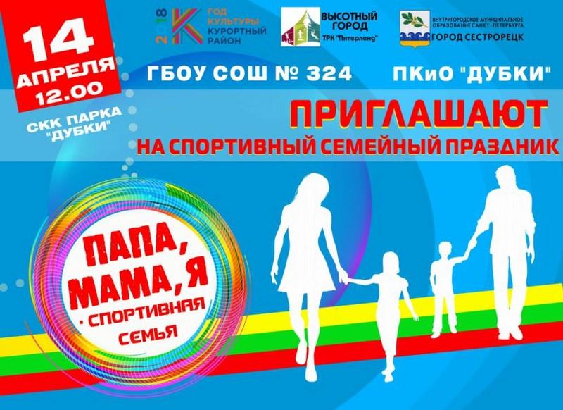 В СКК ПКиО «Дубки» состоится семейный праздник «Папа, мама, я — спортивная семья»