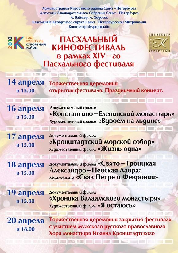 Пасхальный кинофестиваль в рамках XIV -го Пасхального фестиваля.