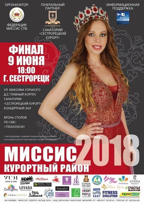 """9 июня финал конкурса """"Мисс Курортный район - 2018"""""""