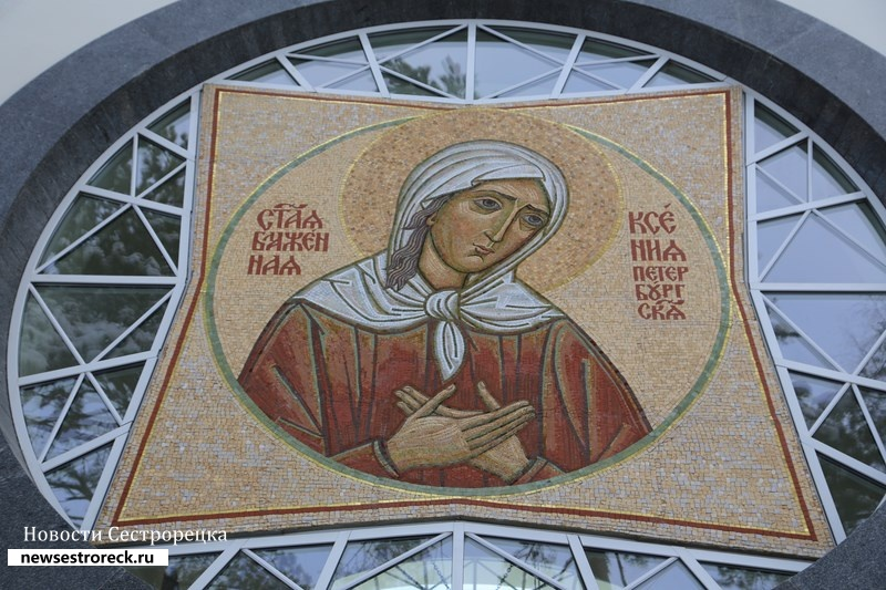 6 июня. День памяти Святой Блаженной Ксении Петербургской