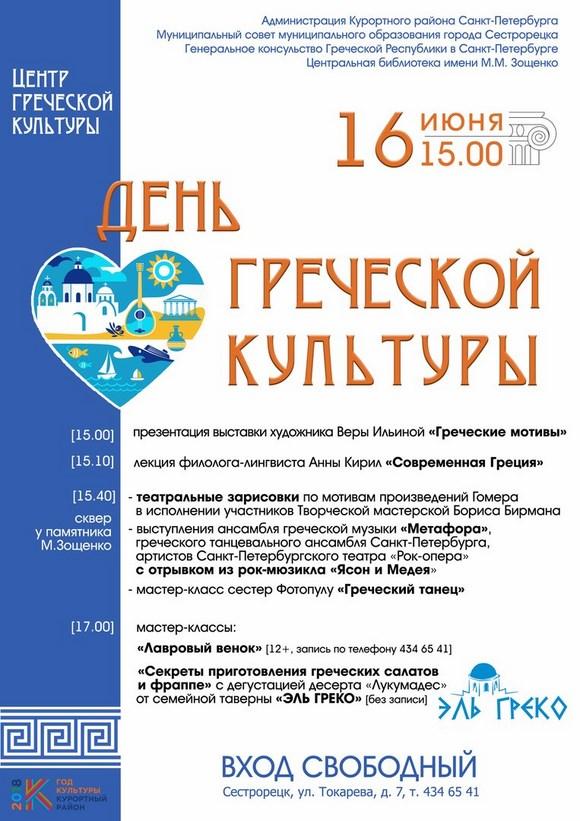 День греческой культуры в Сестрорецке