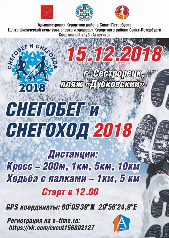 """Открыта регистрация на Сестрорецкий """"Снегобег и Снегоход 2018"""""""