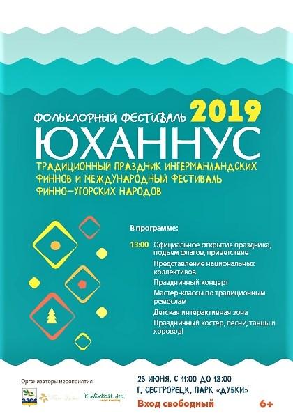 Юханнус - 2019 в Сестрорецке