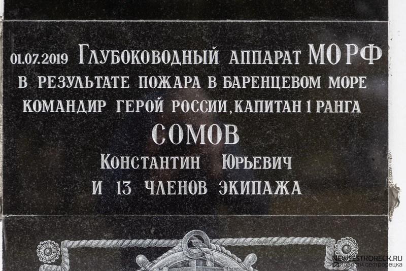 В Сестрорецке открыли и освятили первую мемориальную доску в честь 14 погибших подводников в Баренцевом море