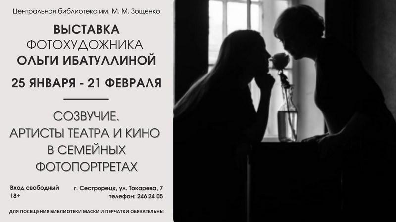 Выставка «Созвучие. Артисты театра и кино в семейных фотопортретах»