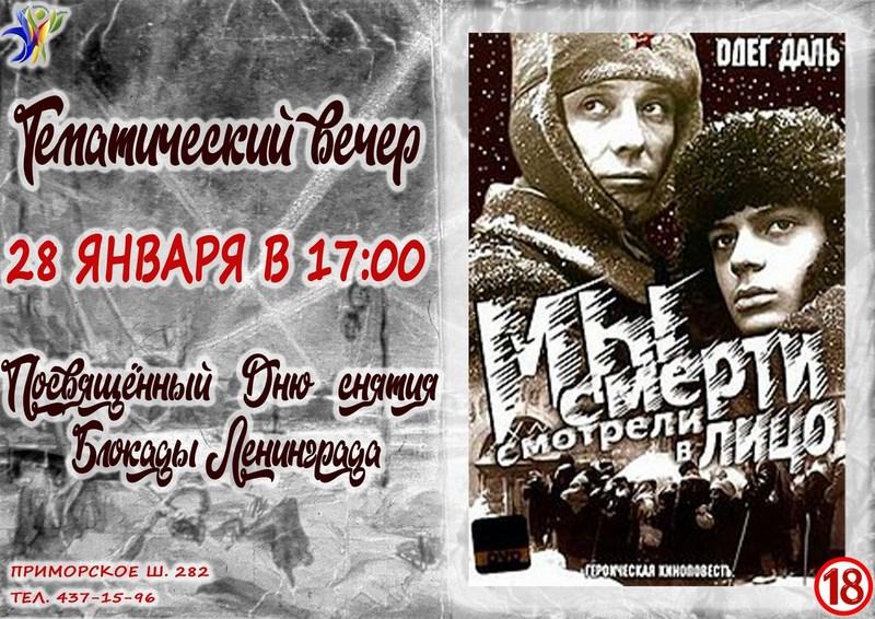 Тематический вечер, посвященный Дню полного снятия блокады Ленинграда