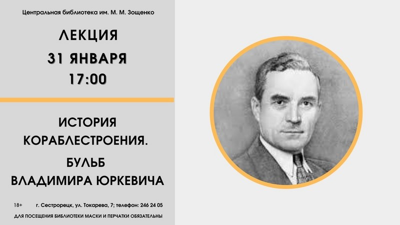 Лекция «История кораблестроения. Бульб Владимира Юркевича»