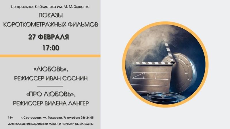 В библиотеке Зощенко пройдут показы короткометражных фильмов